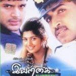 राधिका कुमारस्वामी फिल्म - इयरकी (2003)